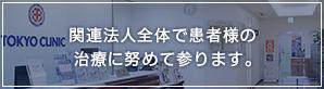 医療法人全体で患者様の治療に努めて参ります。